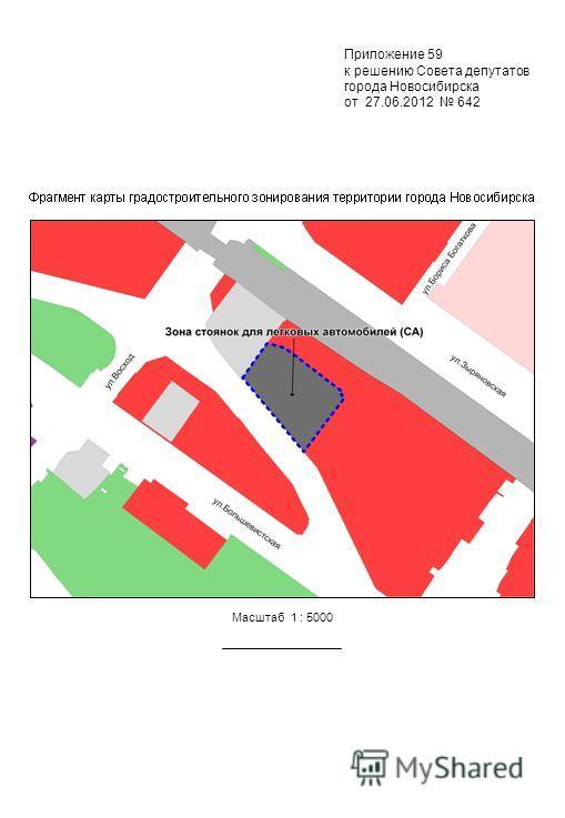 Приложение 59 к решению Совета депутатов города Новосибирска от 27.06.2012 642 Масштаб 1 : 5000