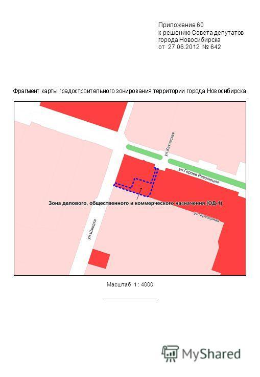 Приложение 60 к решению Совета депутатов города Новосибирска от 27.06.2012 642 Масштаб 1 : 4000