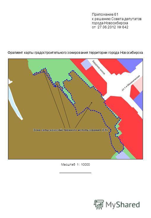 Приложение 61 к решению Совета депутатов города Новосибирска от 27.06.2012 642 Масштаб 1 : 10000