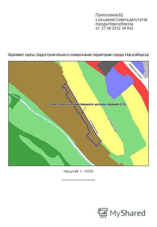 Приложение 62 к решению Совета депутатов города Новосибирска от 27.06.2012 642 Масштаб 1 : 10000
