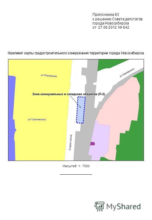 Приложение 63 к решению Совета депутатов города Новосибирска от 27.06.2012 642 Масштаб 1 : 7000