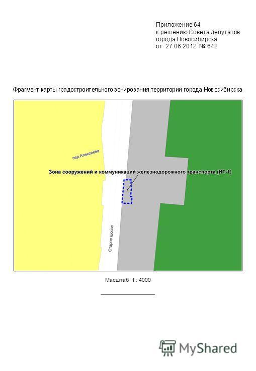 Приложение 64 к решению Совета депутатов города Новосибирска от 27.06.2012 642 Масштаб 1 : 4000
