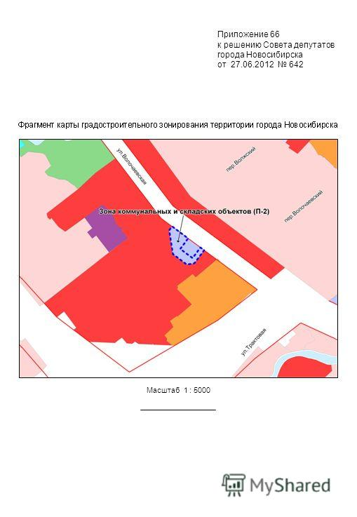 Приложение 66 к решению Совета депутатов города Новосибирска от 27.06.2012 642 Масштаб 1 : 5000