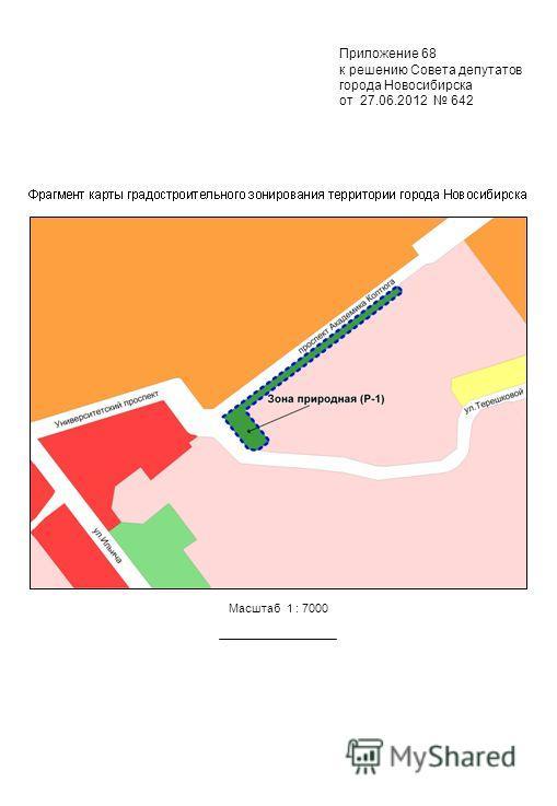 Приложение 68 к решению Совета депутатов города Новосибирска от 27.06.2012 642 Масштаб 1 : 7000