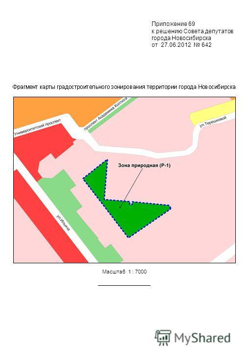 Приложение 69 к решению Совета депутатов города Новосибирска от 27.06.2012 642 Масштаб 1 : 7000