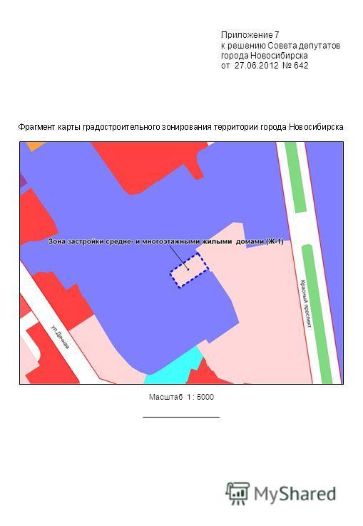 Приложение 7 к решению Совета депутатов города Новосибирска от 27.06.2012 642 Масштаб 1 : 5000