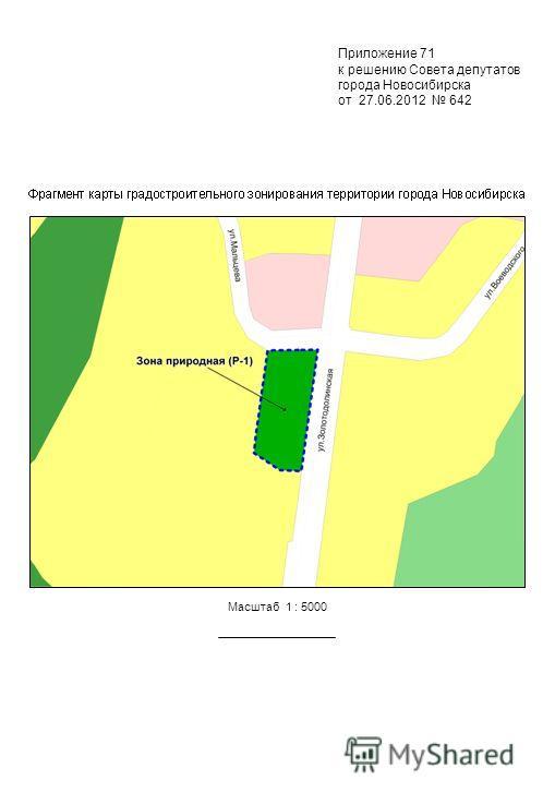 Приложение 71 к решению Совета депутатов города Новосибирска от 27.06.2012 642 Масштаб 1 : 5000