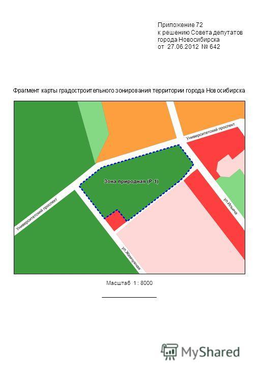 Приложение 72 к решению Совета депутатов города Новосибирска от 27.06.2012 642 Масштаб 1 : 8000