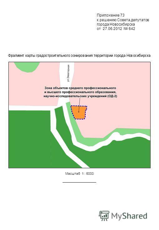 Приложение 73 к решению Совета депутатов города Новосибирска от 27.06.2012 642 Масштаб 1 : 5000