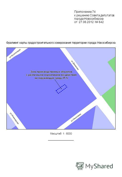 Приложение 74 к решению Совета депутатов города Новосибирска от 27.06.2012 642 Масштаб 1 : 5000