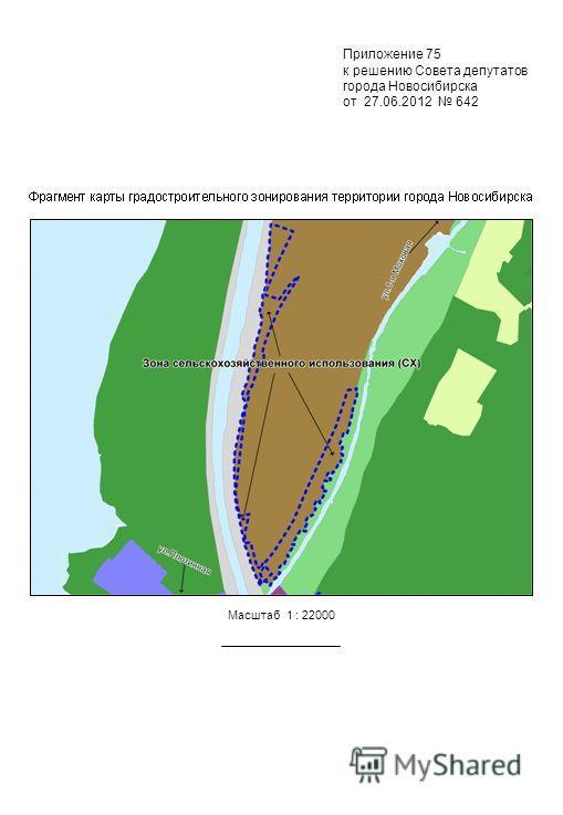 Приложение 75 к решению Совета депутатов города Новосибирска от 27.06.2012 642 Масштаб 1 : 22000