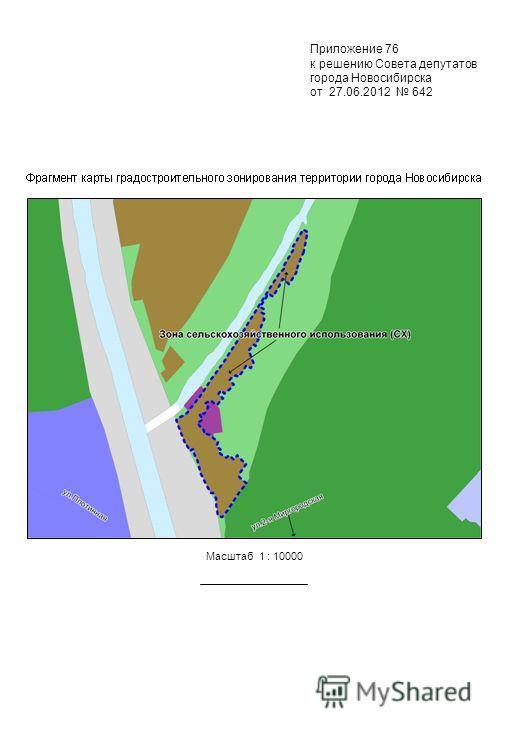 Приложение 76 к решению Совета депутатов города Новосибирска от 27.06.2012 642 Масштаб 1 : 10000