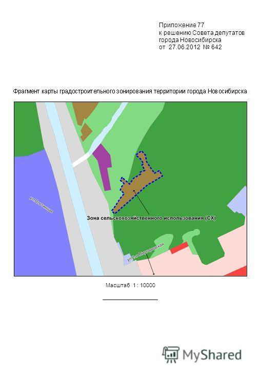 Приложение 77 к решению Совета депутатов города Новосибирска от 27.06.2012 642 Масштаб 1 : 10000