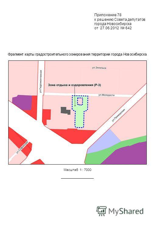 Приложение 78 к решению Совета депутатов города Новосибирска от 27.06.2012 642 Масштаб 1 : 7000