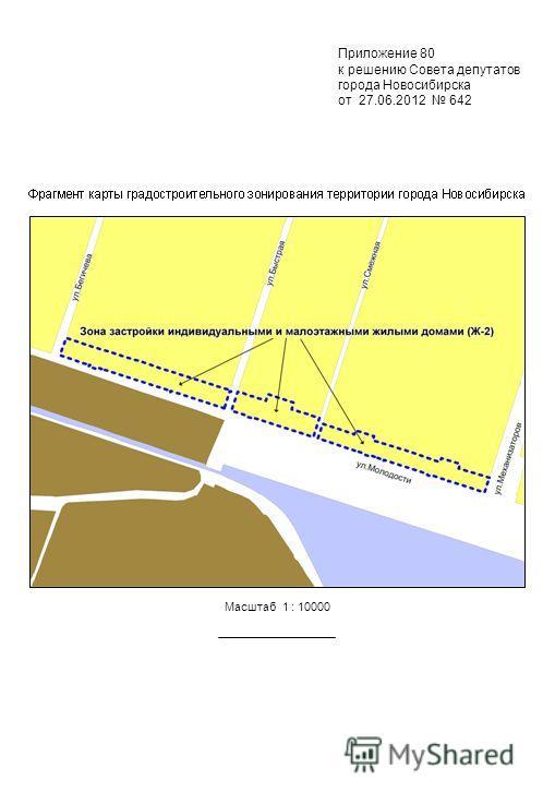 Приложение 80 к решению Совета депутатов города Новосибирска от 27.06.2012 642 Масштаб 1 : 10000