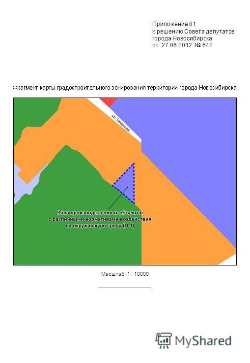 Приложение 81 к решению Совета депутатов города Новосибирска от 27.06.2012 642 Масштаб 1 : 10000