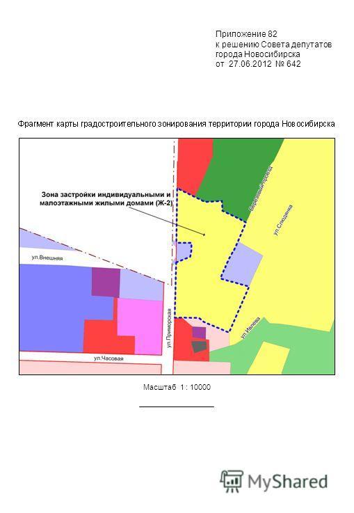 Приложение 82 к решению Совета депутатов города Новосибирска от 27.06.2012 642 Масштаб 1 : 10000