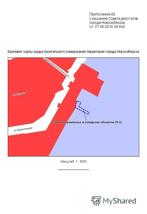 Приложение 85 к решению Совета депутатов города Новосибирска от 27.06.2012 642 Масштаб 1 : 3000