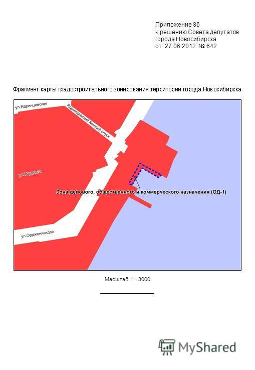 Приложение 86 к решению Совета депутатов города Новосибирска от 27.06.2012 642 Масштаб 1 : 3000