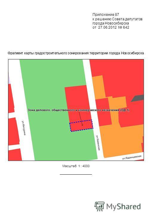Приложение 87 к решению Совета депутатов города Новосибирска от 27.06.2012 642 Масштаб 1 : 4000