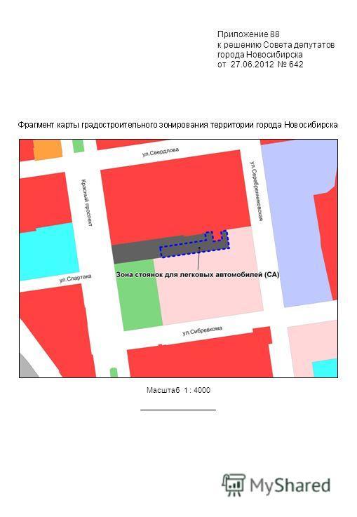 Приложение 88 к решению Совета депутатов города Новосибирска от 27.06.2012 642 Масштаб 1 : 4000