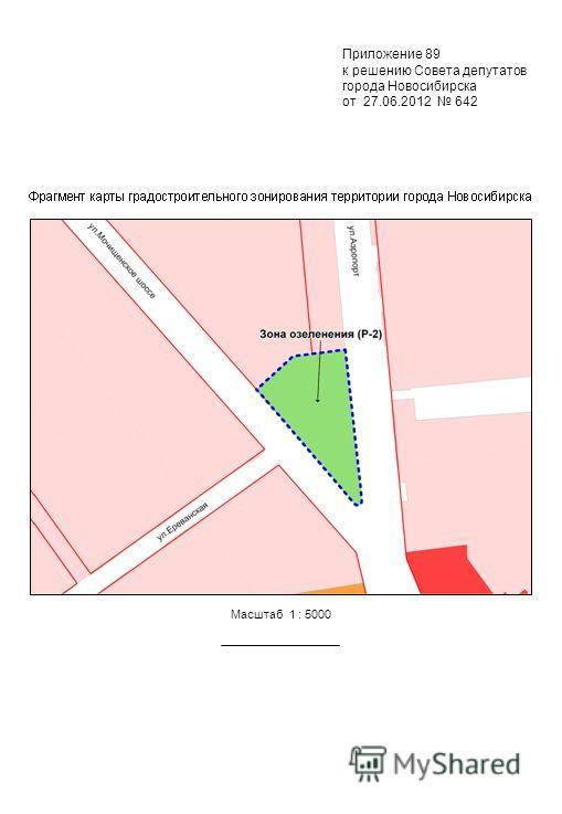 Приложение 89 к решению Совета депутатов города Новосибирска от 27.06.2012 642 Масштаб 1 : 5000
