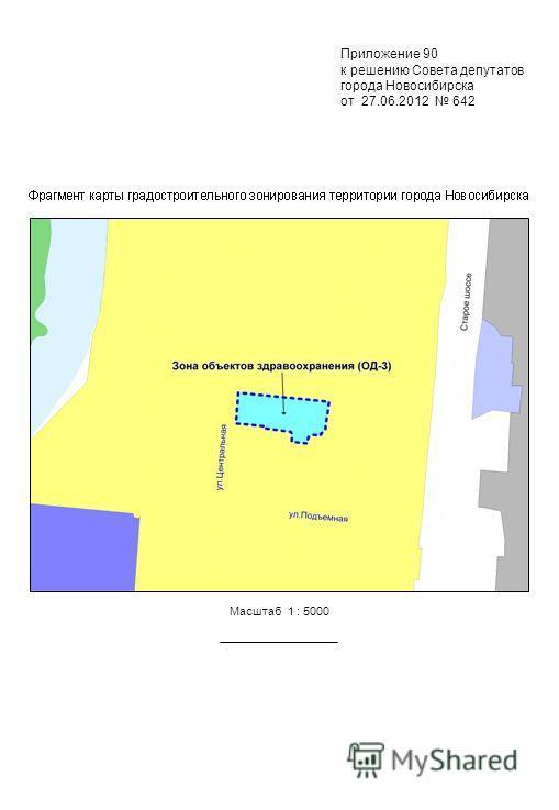 Приложение 90 к решению Совета депутатов города Новосибирска от 27.06.2012 642 Масштаб 1 : 5000