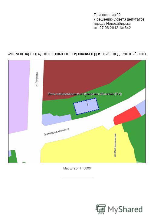 Приложение 92 к решению Совета депутатов города Новосибирска от 27.06.2012 642 Масштаб 1 : 5000