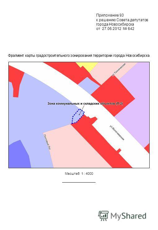 Приложение 93 к решению Совета депутатов города Новосибирска от 27.06.2012 642 Масштаб 1 : 4000
