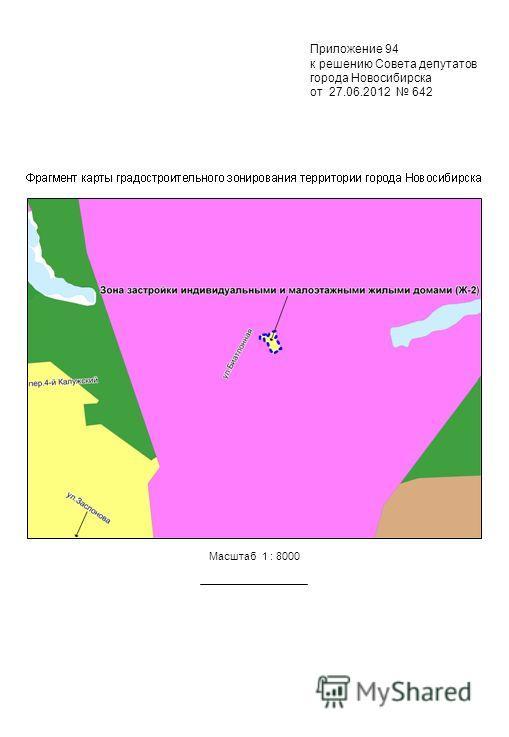 Приложение 94 к решению Совета депутатов города Новосибирска от 27.06.2012 642 Масштаб 1 : 8000