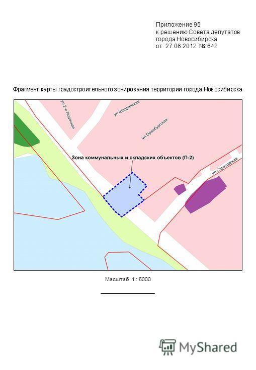 Приложение 95 к решению Совета депутатов города Новосибирска от 27.06.2012 642 Масштаб 1 : 5000