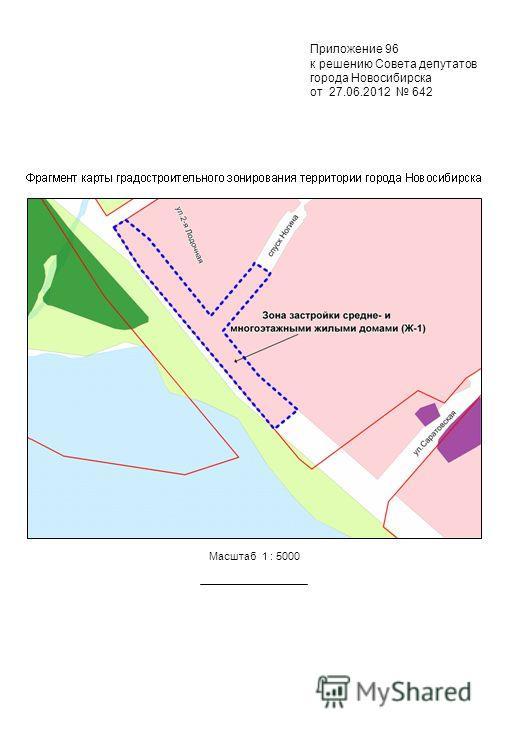 Приложение 96 к решению Совета депутатов города Новосибирска от 27.06.2012 642 Масштаб 1 : 5000