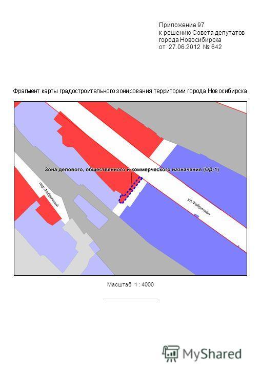 Приложение 97 к решению Совета депутатов города Новосибирска от 27.06.2012 642 Масштаб 1 : 4000