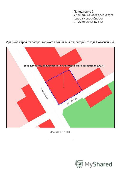 Приложение 98 к решению Совета депутатов города Новосибирска от 27.06.2012 642 Масштаб 1 : 3000