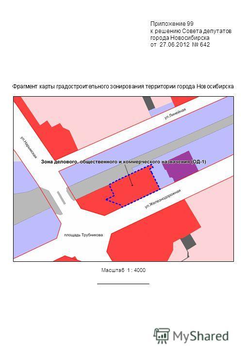 Приложение 99 к решению Совета депутатов города Новосибирска от 27.06.2012 642 Масштаб 1 : 4000