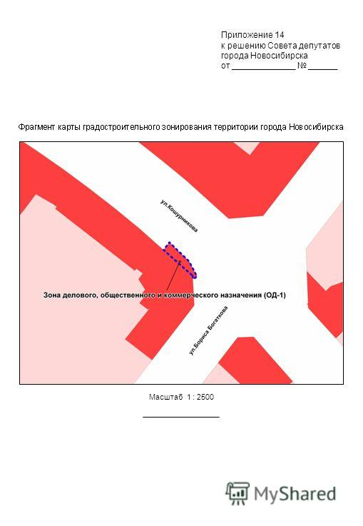 Масштаб 1 : 2500 Приложение 14 к решению Совета депутатов города Новосибирска от _____________ ______