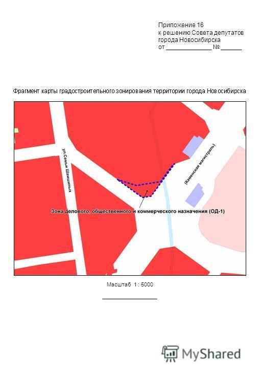 Масштаб 1 : 5000 Приложение 16 к решению Совета депутатов города Новосибирска от _____________ ______