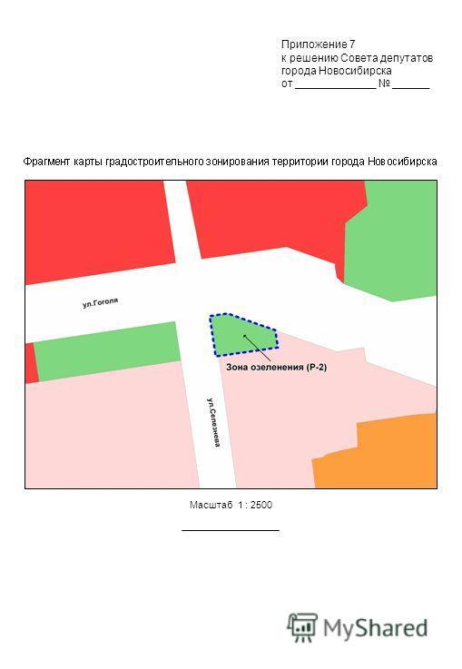 Масштаб 1 : 2500 Приложение 7 к решению Совета депутатов города Новосибирска от _____________ ______