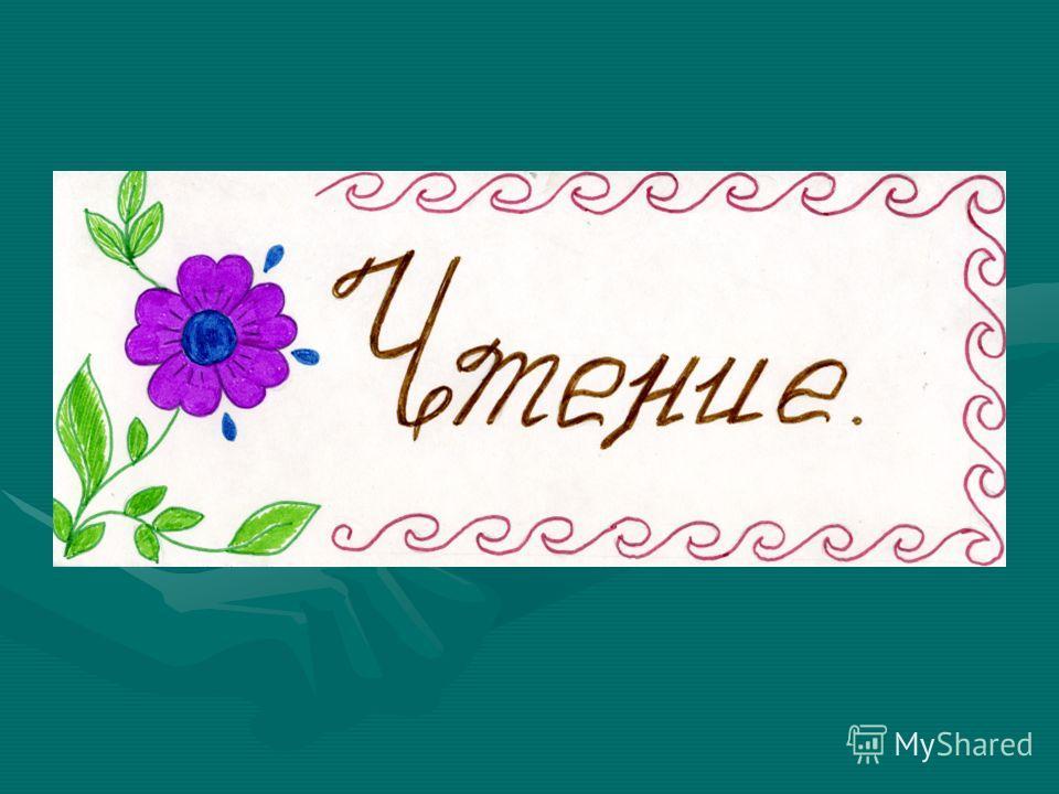 Назовите «вежливые» слова. Побеждает тот, кто назовёт последним «вежливое» слово.Назовите «вежливые» слова. Побеждает тот, кто назовёт последним «вежливое» слово. Поехали!Поехали!