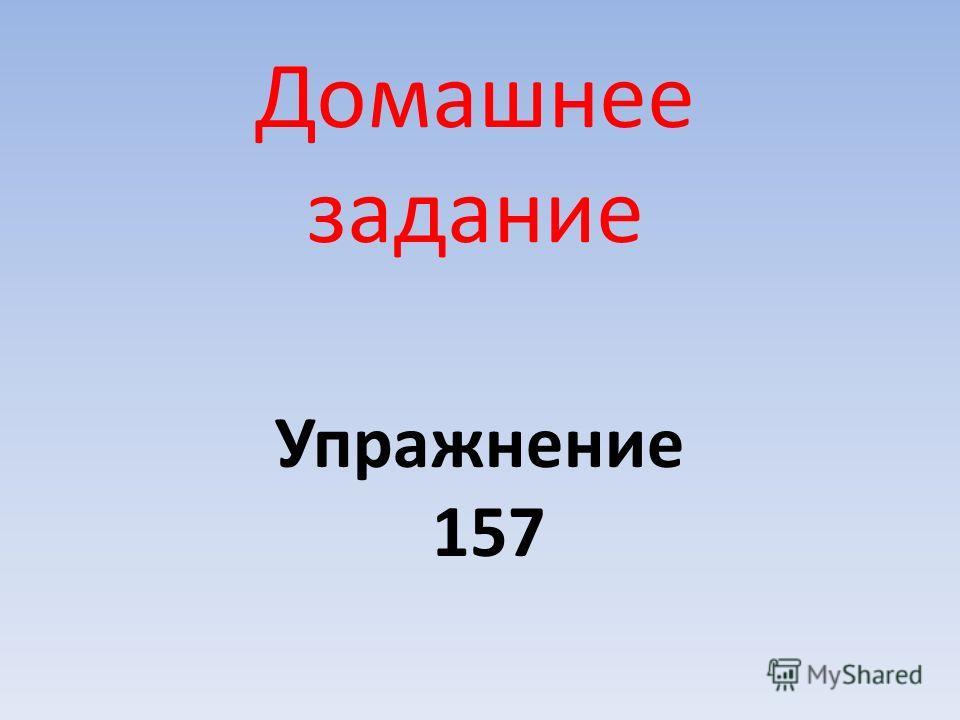 Домашнее задание Упражнение 157