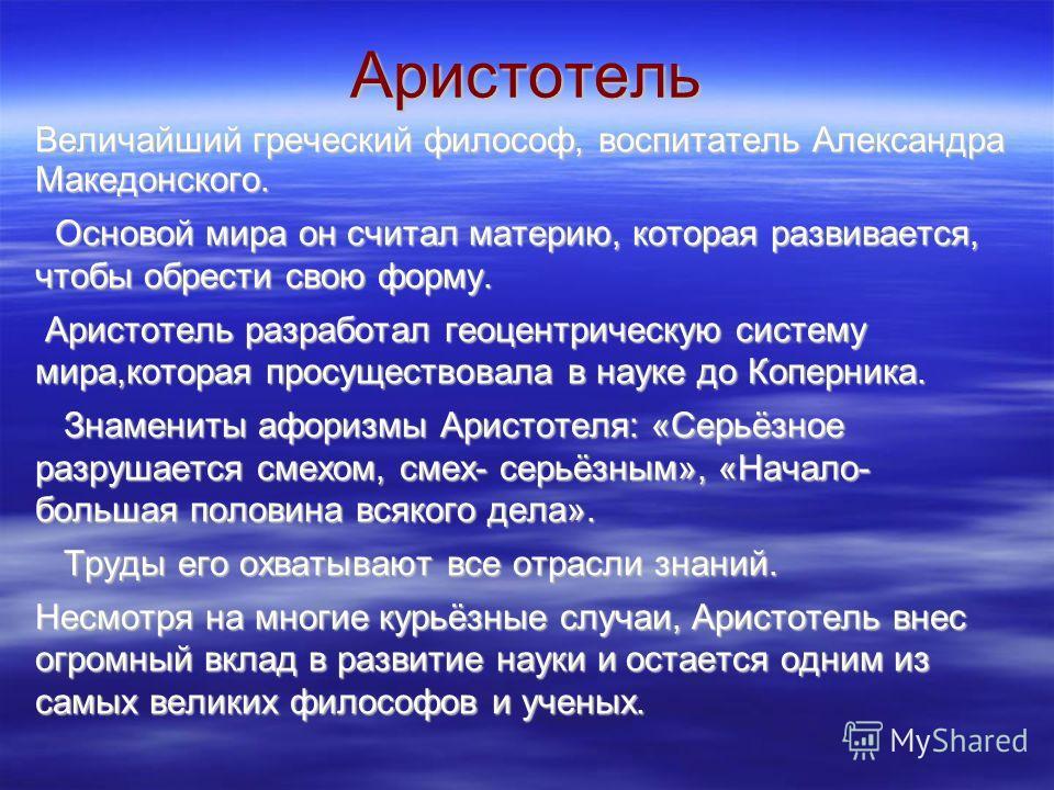 Архимед Один из самых знаменитых греческих ученых Древнего мира, математик, механик и астроном. Первым высчитал число «Пи», открыл закон о соотношении объемов шара и цилиндра одинаковых размеров, высчитал число песчинок в куче, равной по размеру всем