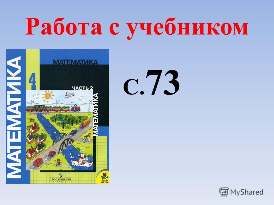 Работа с учебником С. 73