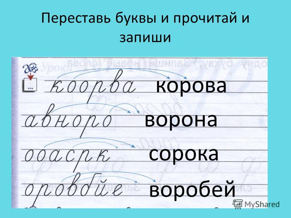 А. Шибаев Одна буква