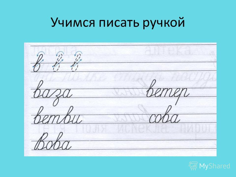 Учимся писать ручкой