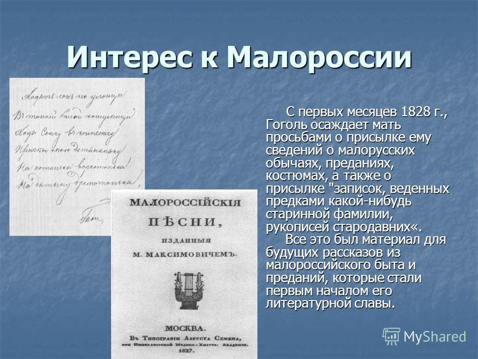 Интерес к Малороссии С первых месяцев 1828 г., Гоголь осаждает мать просьбами о присылке ему сведений о малорусских обычаях, преданиях, костюмах, а также о присылке