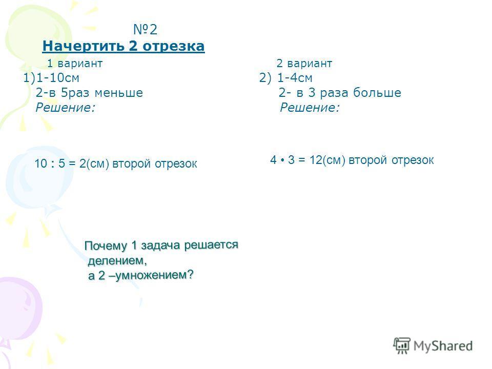 Работа над новым материалом. 1)Гусей 9. Уток- в 3 раза меньше. Сколько уток? Решение: 9 : 3= 3 (ут.) Ответ: 3 утки. 2) Белых 5 леб. Чёрных – на 3 меньше. Сколько чёрных лебедей? Решение: 5 – 3 = 2 (леб.) чёрных Ответ: 2 лебедя. Почему 1 задача решает