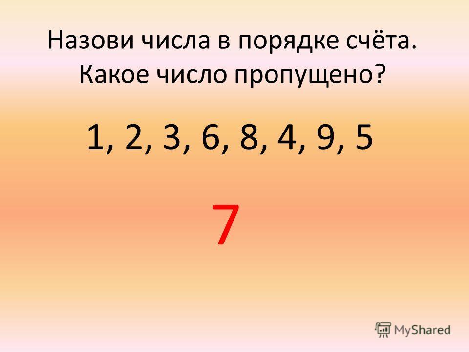 Измерь длину 3 см 7см 10 см 9 см 8 см