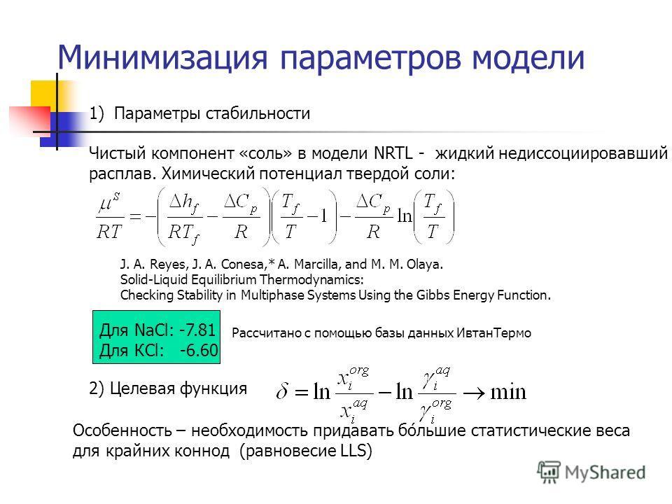 Минимизация параметров модели Особенность – необходимость придавать бóльшие статистические веса для крайних коннод (равновесие LLS) 1)Параметры стабильности Чистый компонент «соль» в модели NRTL - жидкий недиссоциировавший расплав. Химический потенци