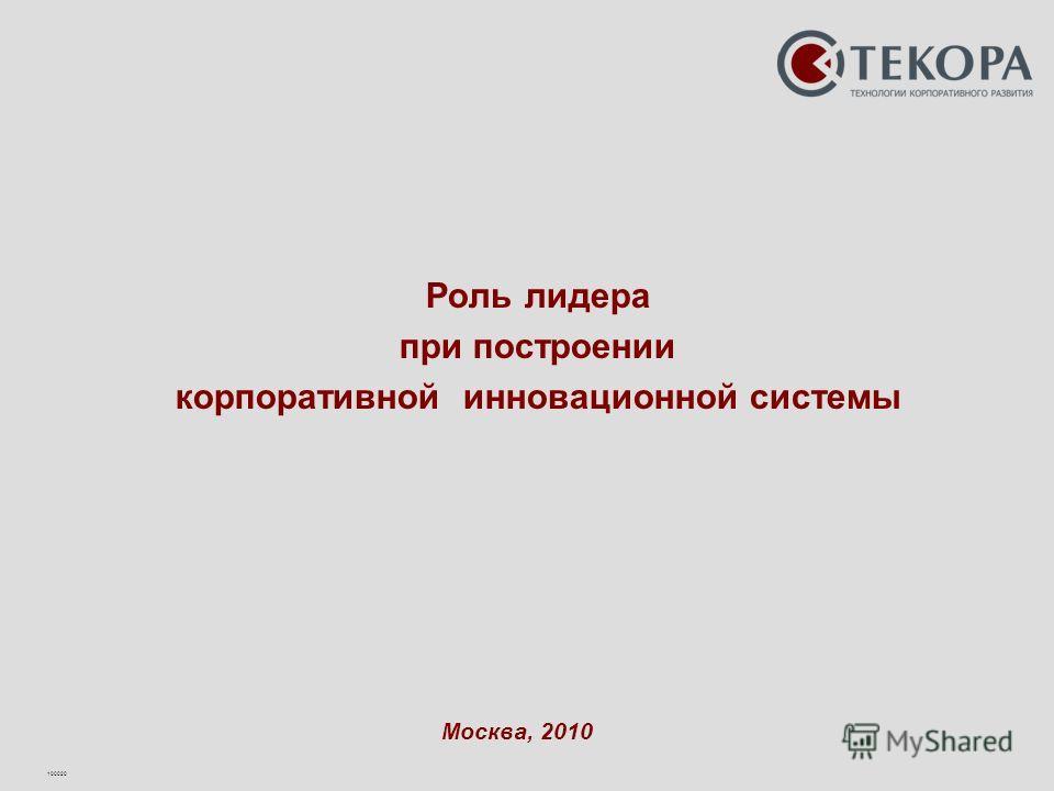 100020 Роль лидера при построении корпоративной инновационной системы Москва, 2010