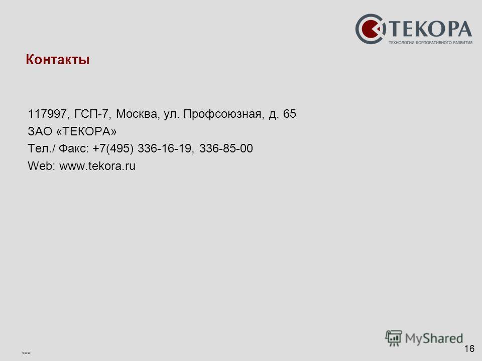 100020 16 Контакты 117997, ГСП-7, Москва, ул. Профсоюзная, д. 65 ЗАО «ТЕКОРА» Тел./ Факс: +7(495) 336-16-19, 336-85-00 Web: www.tekora.ru